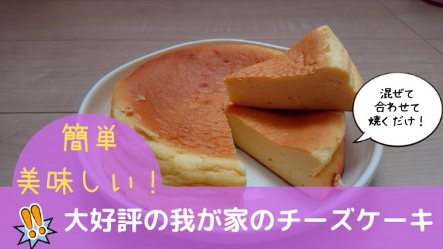 チーズケーキ作り方