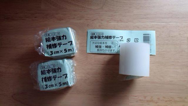 絵本補修テープ