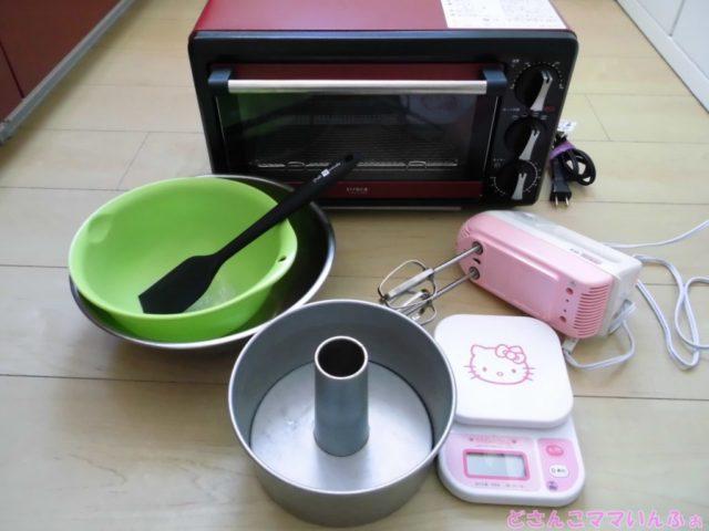シフォンケーキ作りに使う道具