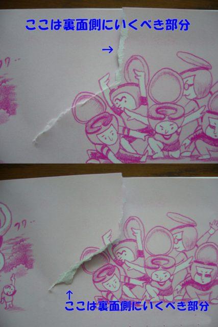 絵本の破れた箇所の説明