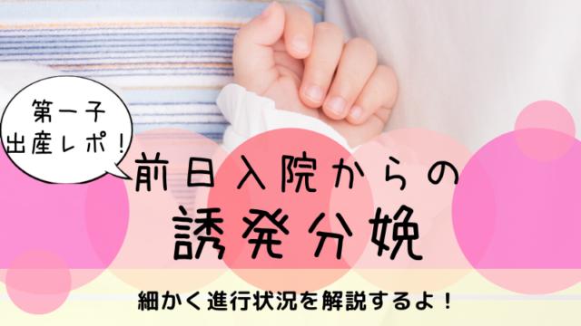 出産レポート記事