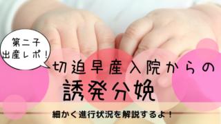 2人目出産レポート
