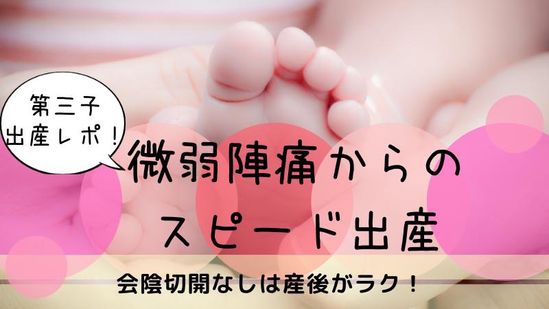3人目出産体験談