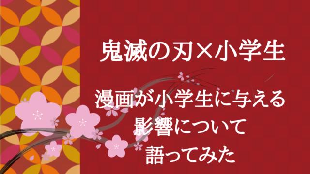 鬼滅の刃が小学生の漢字へ影響を与える