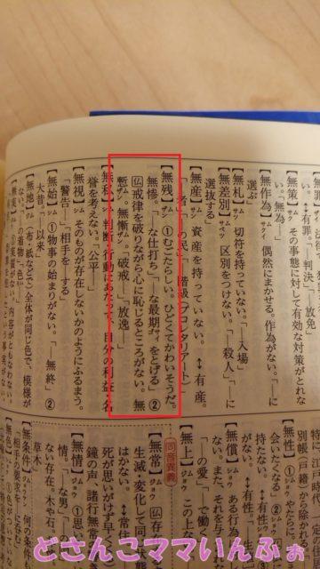 漢和辞典で「むざん」という字をひいた