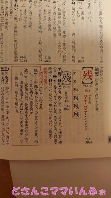 漢和辞典の残るという字の意味
