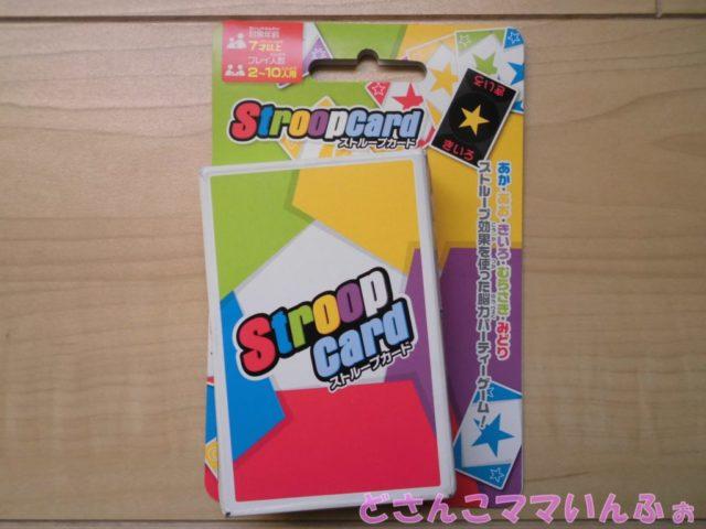 ストループカードのパッケージ