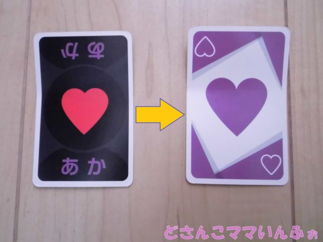 ストループカードの選び方の例2