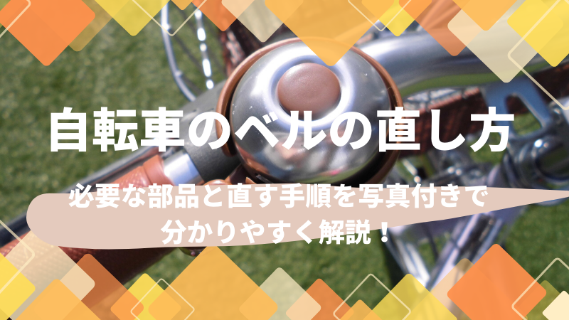 自転車のベルの直し方部品のはめる順番