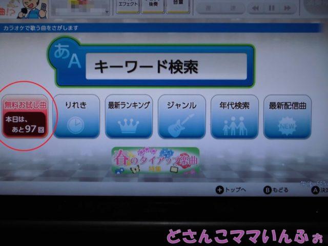switchカラオケキャンペーン