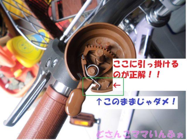 自転車のベルの直し方注意点