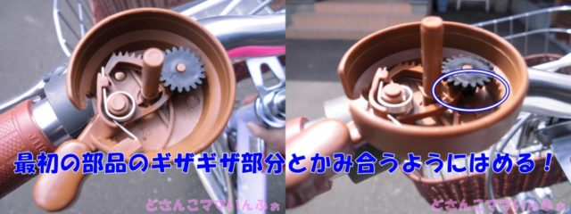 自転車ベルの直し方2つめの部品