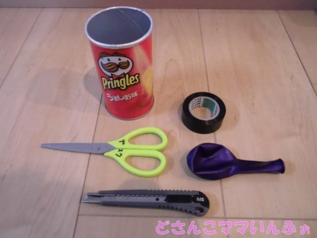 ポテトチップスの筒で簡単工作の材料