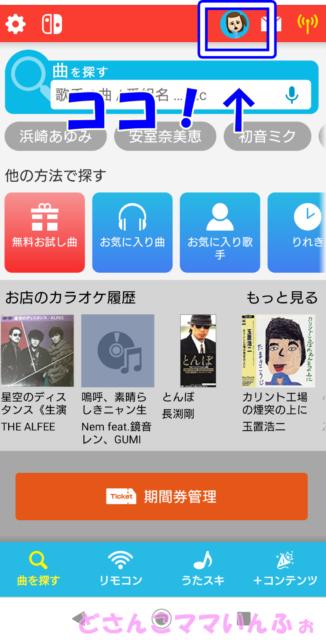 キョクナビトップページのユーザー切り替えボタンの場所