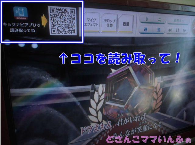 switchカラオケテレビ画面にあるQRコード