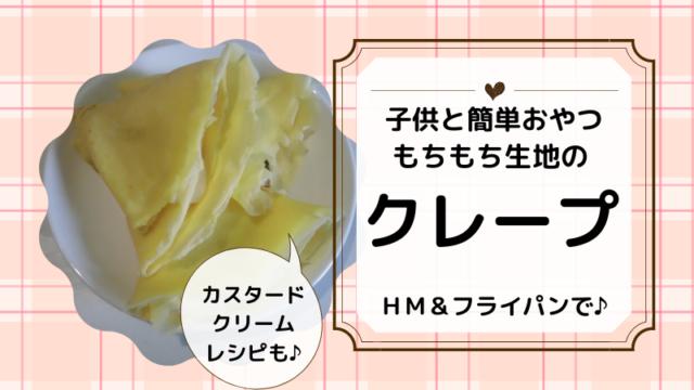 ホットケーキミックスとフライパンでのクレープの作り方