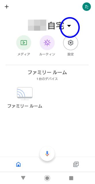 Google Homeアプリの設定方法