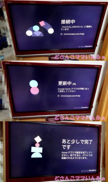 GoogleHomeアプリで設定中のテレビ画面の様子
