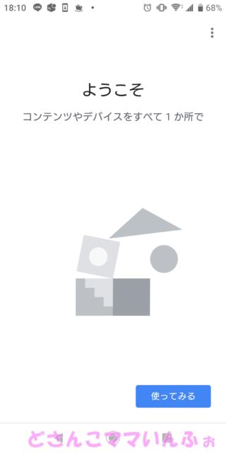 Google Homeアプリの最初の画面