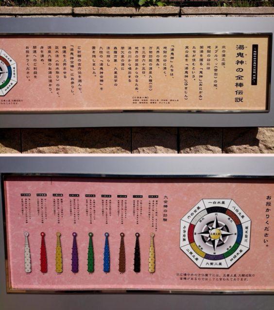 泉源公園にある湯鬼神の金棒伝説の話