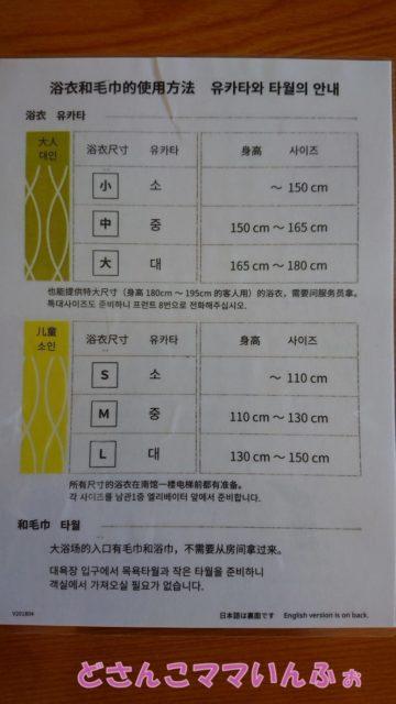 第一滝本館の子供の浴衣のサイズ表