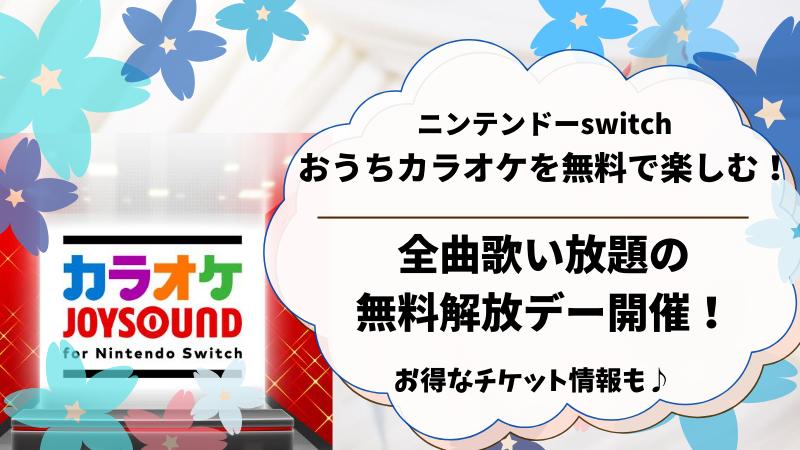 switchカラオケ無料開放デー