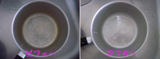 鍋の内側の汚れが落ちた様子