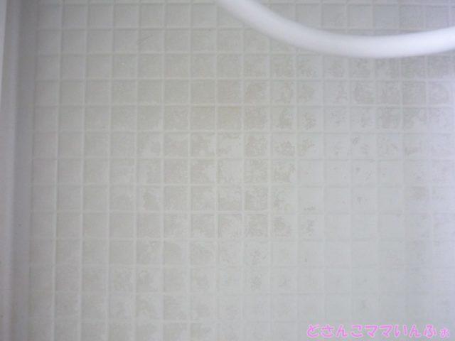 リクシルアライズのお風呂の床の汚れ
