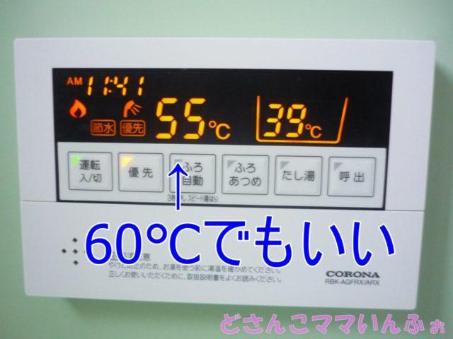 オキシクリーン使用時の給湯温度