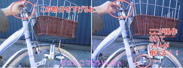 子供自転車のライトのつけ方