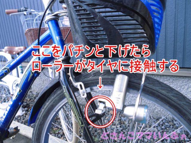 自転車のダイナモライトのつけ方