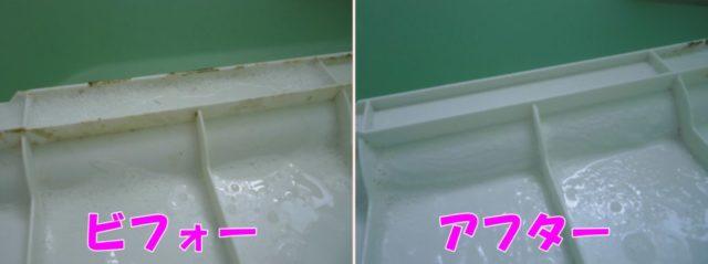 お風呂のエプロンの裏カビキラー後にブラシでこする変化