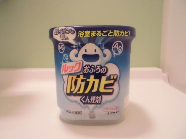 お風呂掃除の強い味方防カビくん煙剤