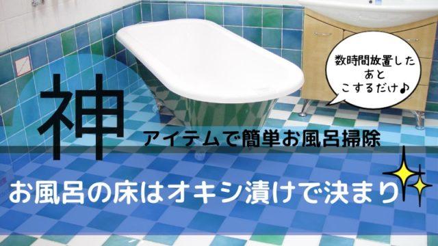 お風呂の床の白い汚れはオキシクリーンで撃退!