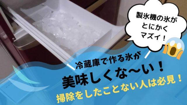 冷蔵庫の氷が美味しくない!製氷機を掃除したことない人必見