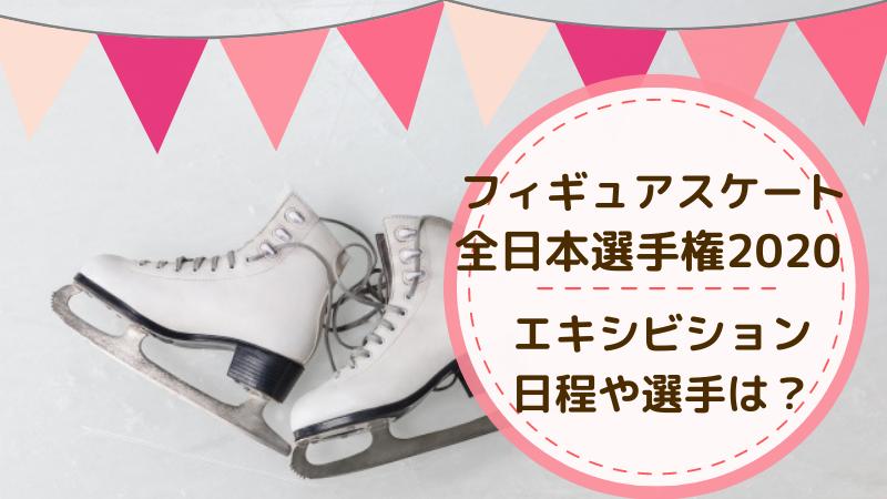 フィギュアスケート全日本選手権2020のエキシビション