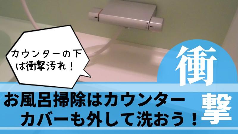 リクシルのお風呂のカウンター掃除は必須!