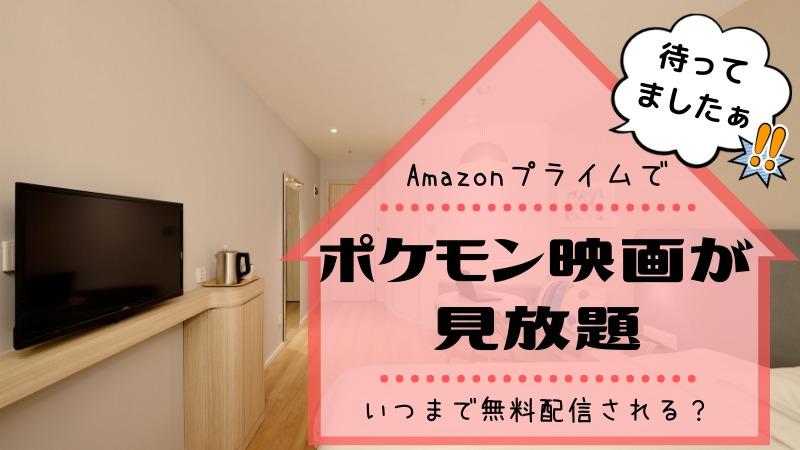 Amazonプライムでポケモン映画見放題