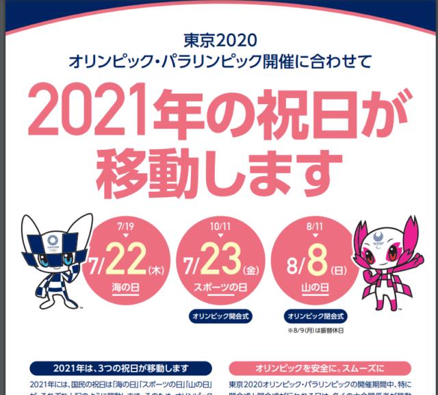 2021カレンダー祝日が移動!