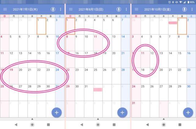 2021カレンダー祝日の移動変更しよう