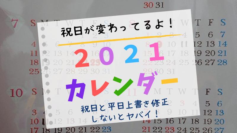 2021年カレンダーの祝日移動してます!