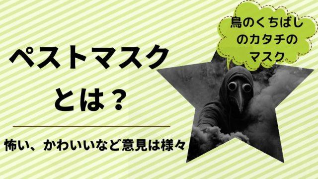 ペストマスクとは?怖い?かわいい?