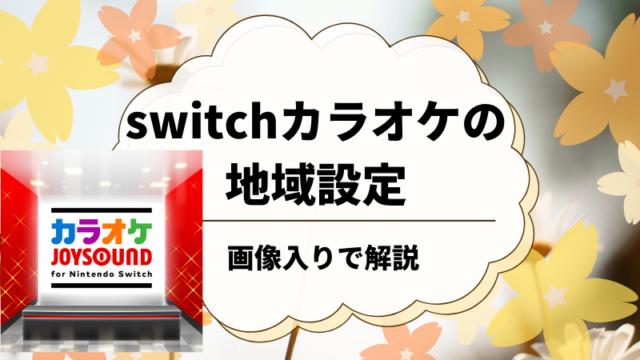 switchカラオケの地域設定方法