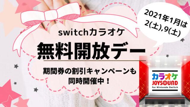 switchカラオケ無料開放デー2021の1月