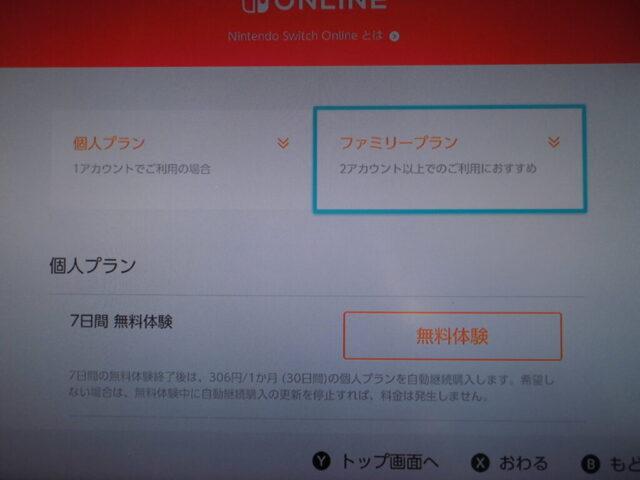 ニンテンドースイッチオンラインファミリープラン加入手順