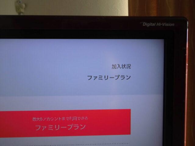 ニンテンドースイッチオンライン個人からファミリープランへ変更手順