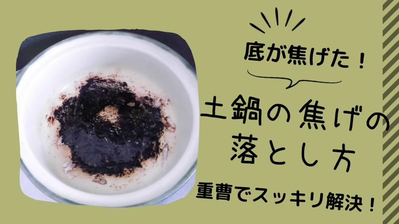 土鍋の焦げの落とし方重曹を使って解決