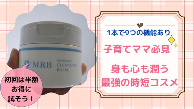 MRB薬用美容液クレンジングバーム