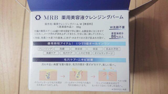 MRB薬用美容液クレンジングバーム使い方