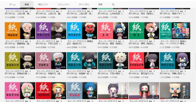 鬼滅の刃ペーパークラフト製作者juneさんのキャラクター